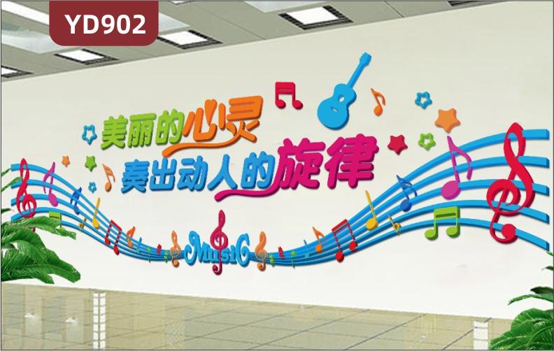 音乐教室立体装饰墙艺术培训学校文化墙乐器演奏比赛舞台七彩背景墙