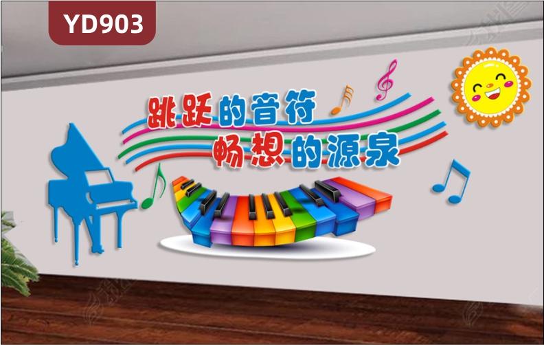 艺术培训机构宣传墙音乐学校文化墙前台立体背景墙钢琴教室七彩琴键装饰墙