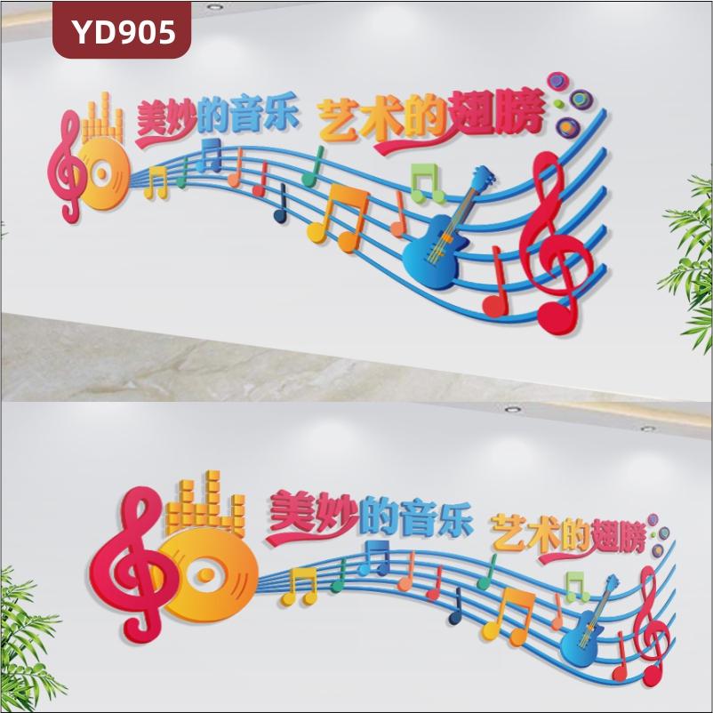 学校文化墙音乐培训机构前台卡通线谱装饰宣传墙吉它音符抽象演奏立体墙贴