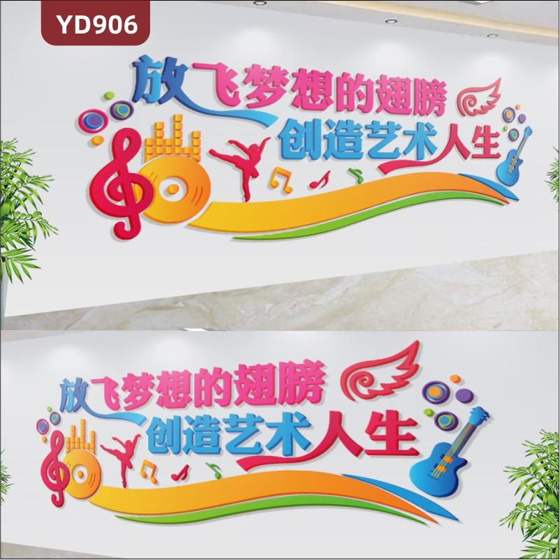 艺术培训学校文化墙3D立体雕刻宣传标语墙贴教室音响唱片卡通装饰墙