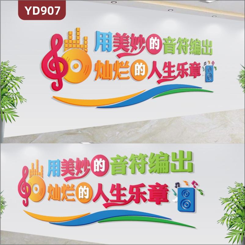 音乐学校文化墙教室卡通音符唱片装饰墙走廊立体雕刻宣传标语墙贴