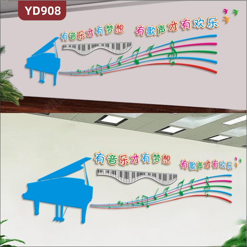 音乐培训学校文化墙钢琴教室卡通琴键线谱装饰墙走廊立体宣传标语墙贴