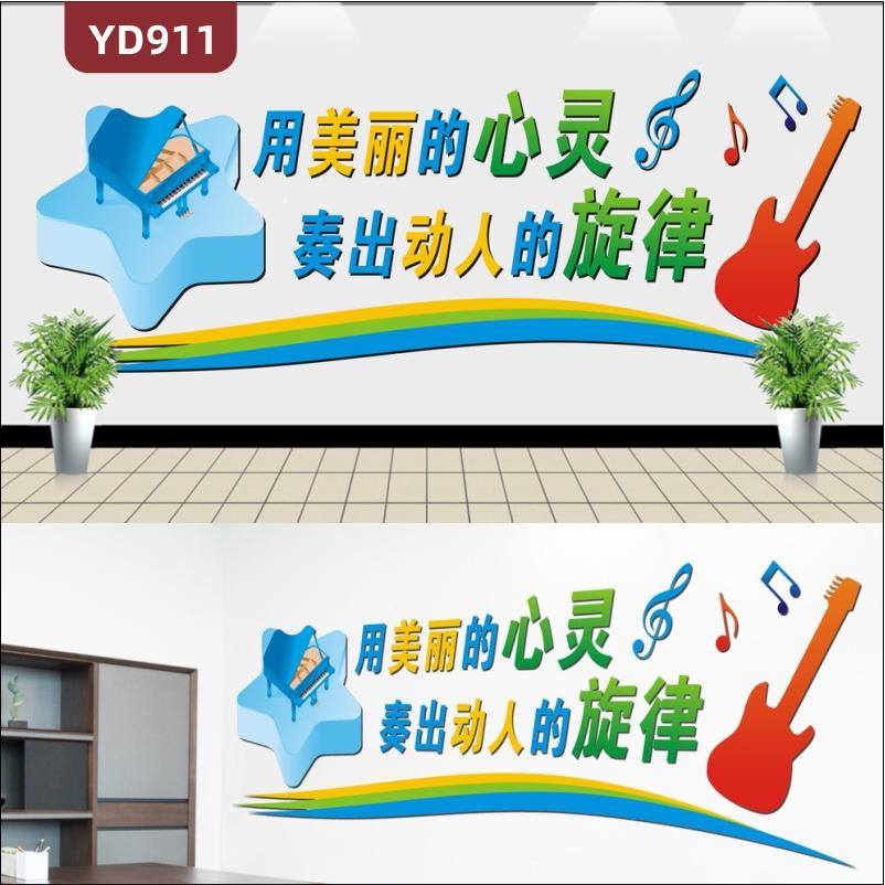 音乐学校文化墙钢琴教室学习理念宣传墙前台背景装饰墙过道防水墙贴