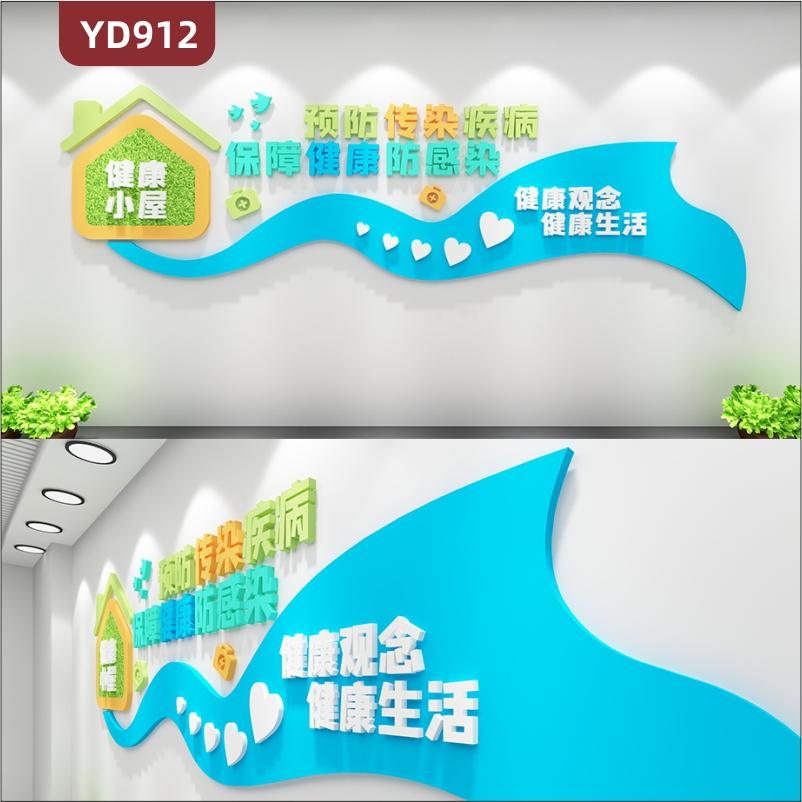 医院文化墙疾控中心健康生活宣传墙立体雕刻健康观念标语展示墙贴