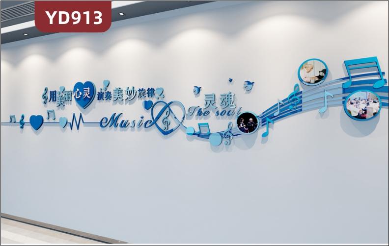 蓝色淡雅音乐学校文化墙艺术培训机构理念宣传墙3D立体雕刻过道镜面装饰墙