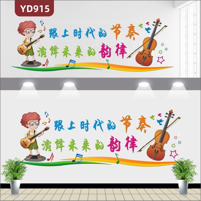 音乐培训学校文化墙3D立体雕刻前台背景墙卡通人物乐器装饰墙贴