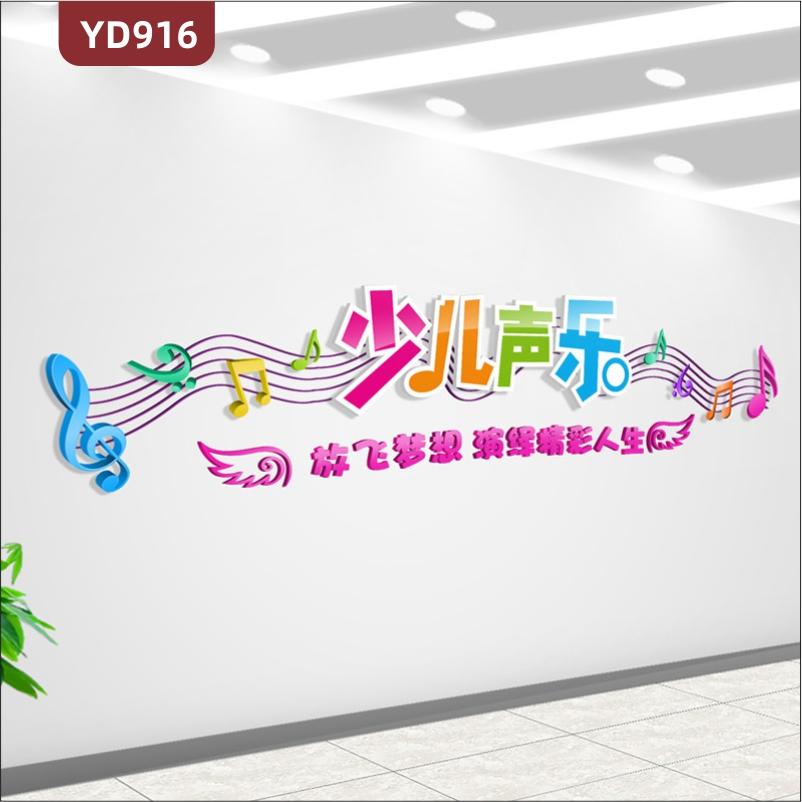 艺术培训学校文化墙少儿声乐比赛立体装饰背景墙走廊卡通音符宣传墙贴