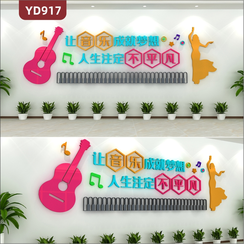 艺术培训学校文化墙立体理念标语宣传墙贴音乐教室卡通吉它琴键装饰墙