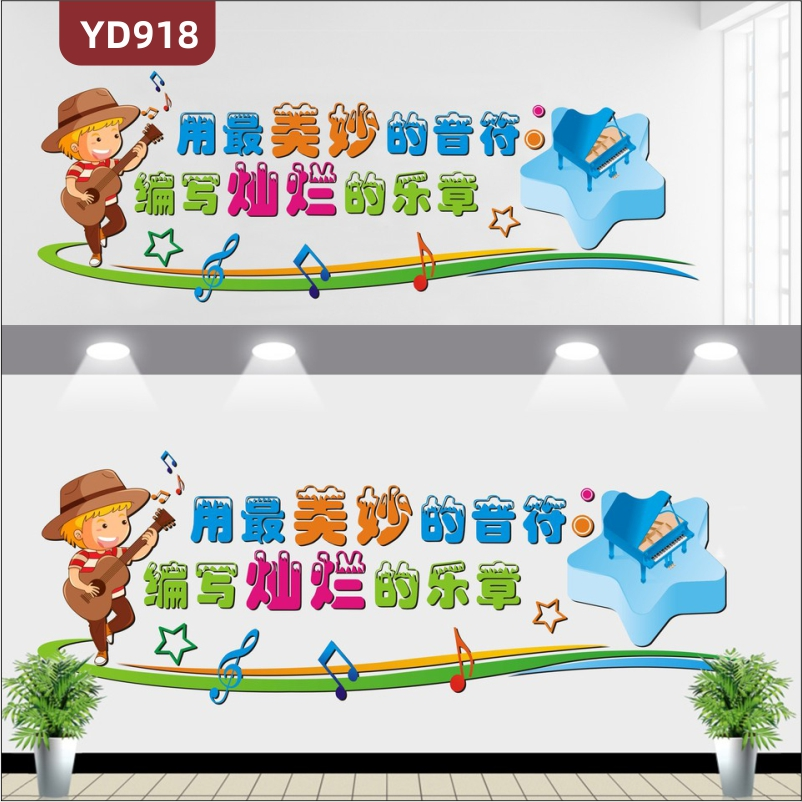 学校文化墙音乐教室励志宣传标语墙贴3D立体雕刻工艺卡通乐器装饰墙