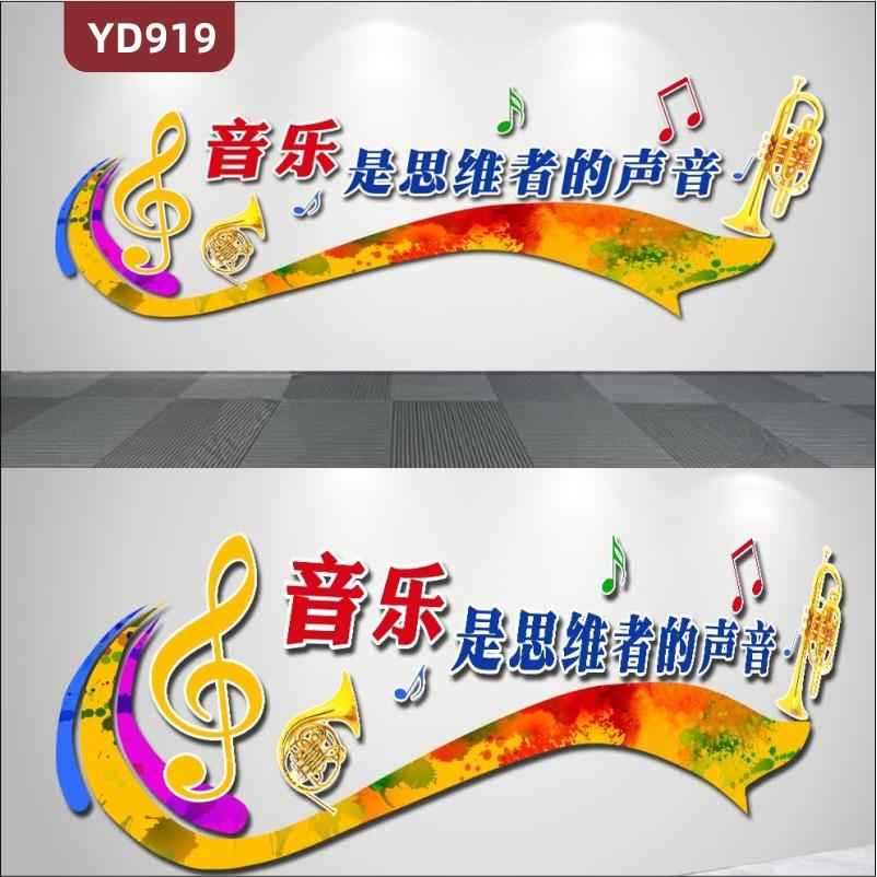 音乐学校文化墙培训机构前台背景音符装饰墙走廊3D立体宣传标语墙贴