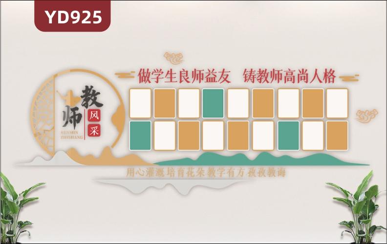 学校文化墙班级教室装饰墙走廊新中式风格教师风采照片荣誉展示墙
