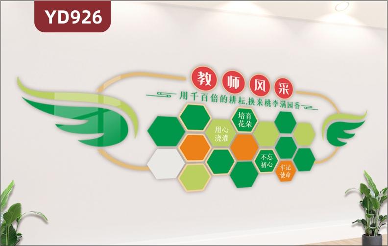 学校文化墙办公室立体师风师德标语展示墙走廊教师风采荣誉照片墙