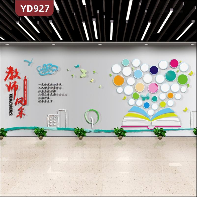 学校文化墙幼儿园教室卡通装饰背景墙走廊教师风采荣誉照片展示墙
