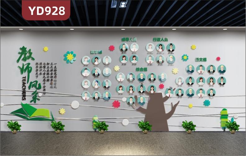 学校文化墙幼儿园组织架构展示墙优秀教师风采照片树走廊立体装饰墙贴