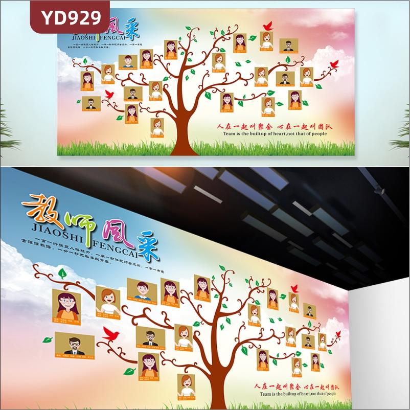 学校文化墙教育培训机构教师风采展示照片树办公室立体装饰展示板