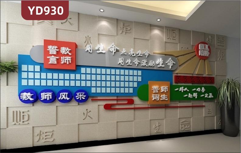 学校文化墙传统风格教师职业品德展示墙立体励志标语墙贴教室装饰墙