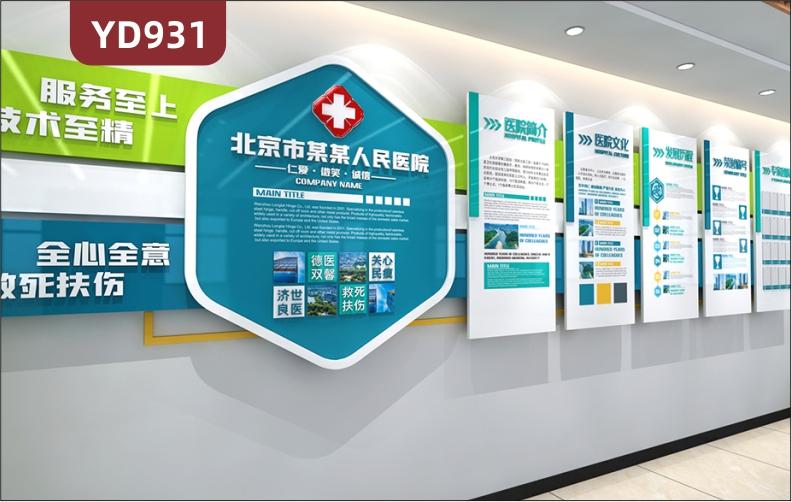 医院文化墙人民医院简介展示墙医院文化宣传墙专家团队荣誉照片墙