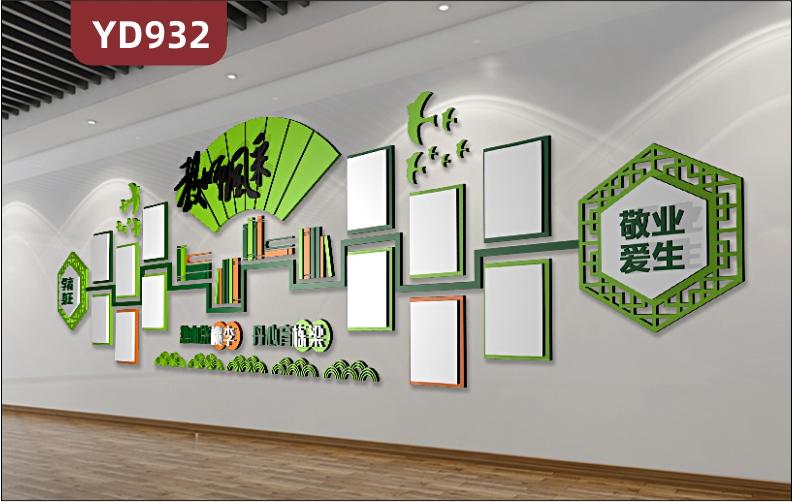 学校文化墙走廊立体励志标语装饰墙贴新中式风格教师风采照片展示墙