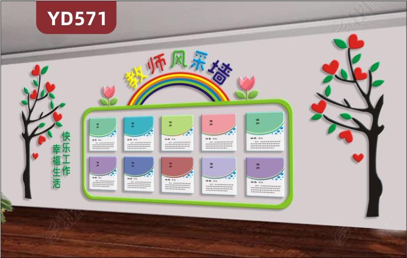幼儿园文化墙教室卡通树装饰墙教师风采照片展示墙走廊学校简介防水墙贴