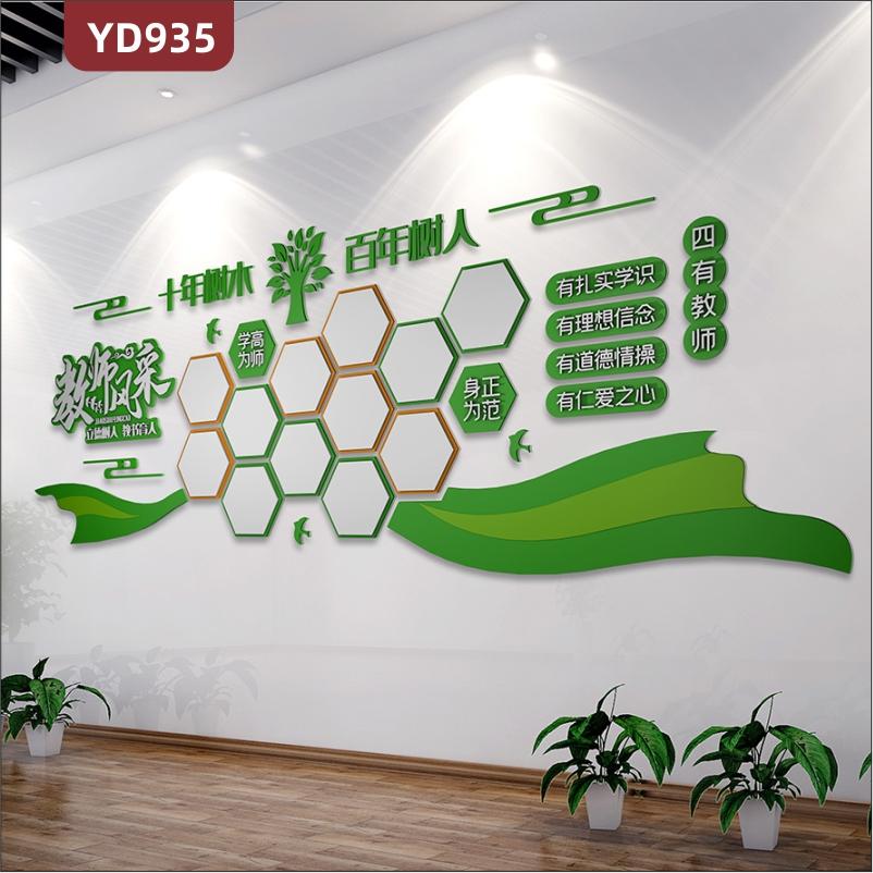 学校文化墙师风师德教学理念立体标语墙贴教师风采照片荣誉展示墙