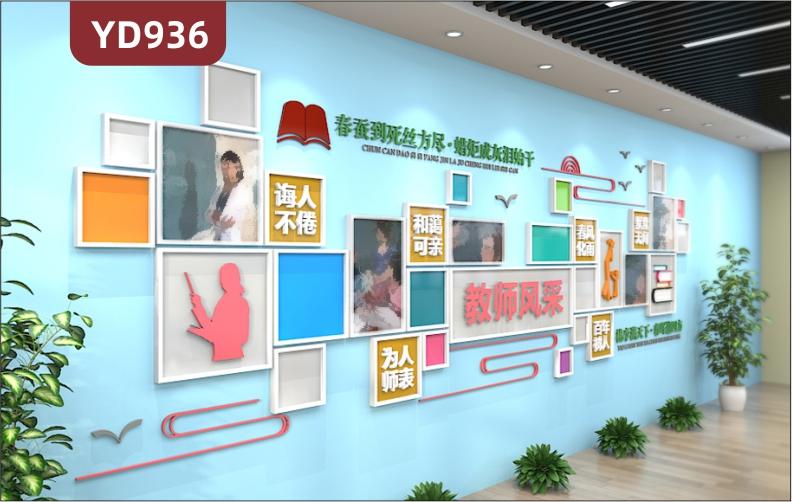 学校文化墙教师职业规范标语展示墙几何图形教师风采照片荣誉展示墙