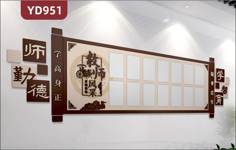 学校文化墙办公室传统风格装饰墙教师风采照片展示墙走廊立体励志标语墙贴