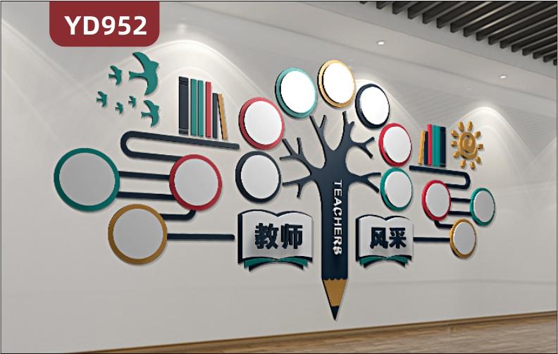 学校文化墙教室卡通风格装饰墙教师风采照片树展示墙走廊立体标语墙贴