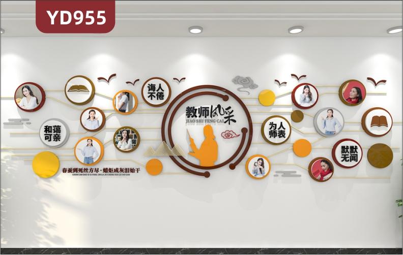 新中式风格学校文化墙圆形叠加图案装饰墙教师风采照片墙教育理念展示墙