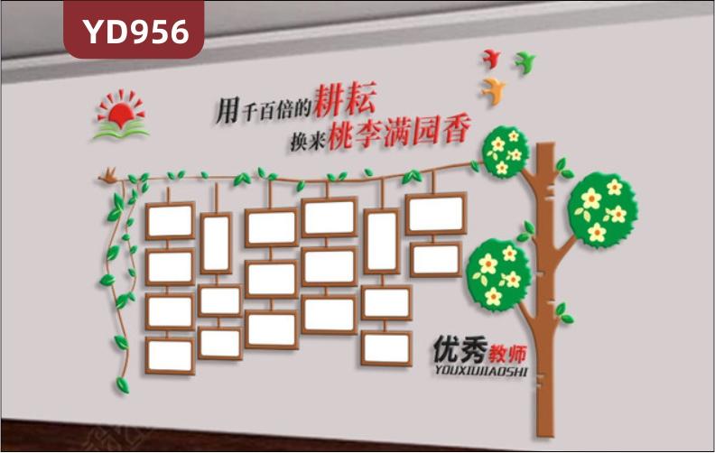田园风学校文化墙走廊楼梯装饰墙优秀老师荣誉照片墙课堂纪律展板