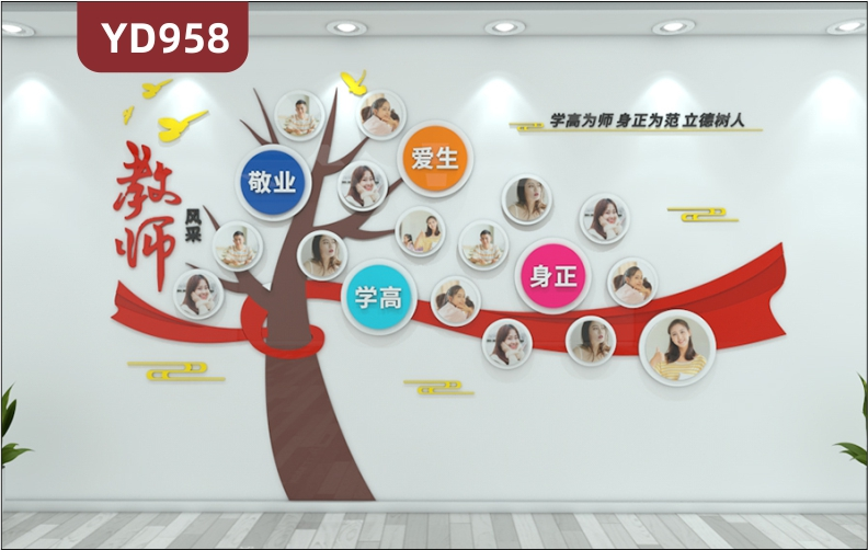 学校文化墙教室卡通装饰墙教师风采照片树展示墙走廊师风师德宣传墙
