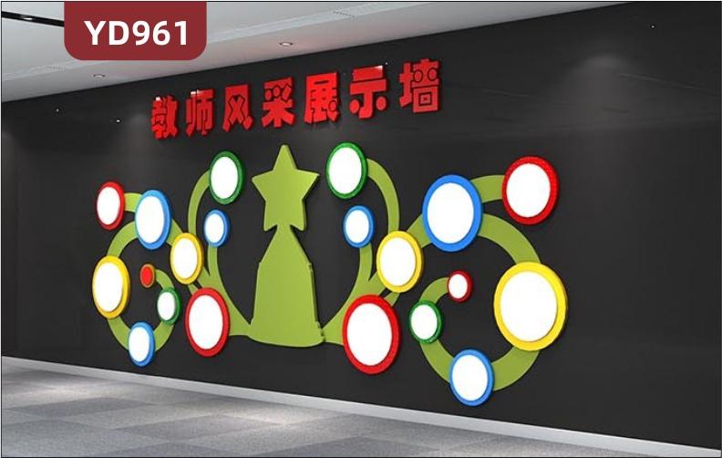 学校文化墙艺术培训机构卡通皇冠装饰墙走廊教师风采照片荣誉展示墙