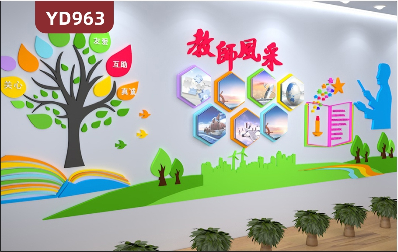 幼儿园文化墙班级布置卡通装饰墙办公室教师风采照片树荣誉展示墙