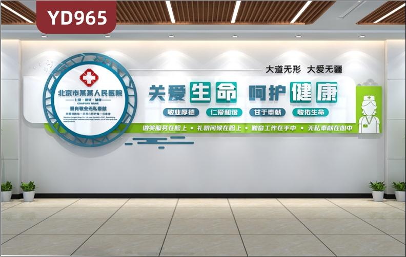 人民医院文化墙病房健康宣传展板装饰墙走廊经营理念标语立体墙贴