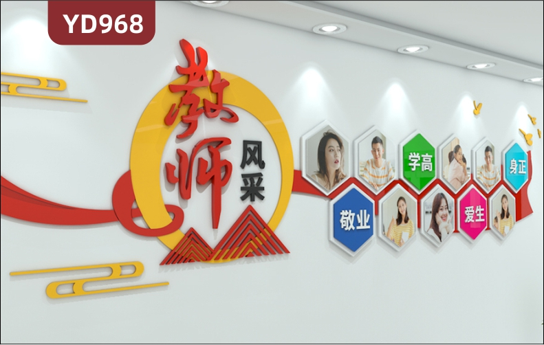 中国红学校文化墙走廊立体励志标语墙贴优秀教师风采照片荣誉展示墙