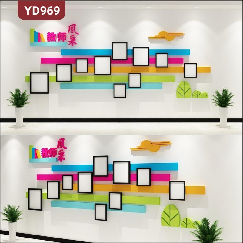 学校文化墙办公室组合画立体装饰背景墙贴走廊教师风采荣誉照片墙