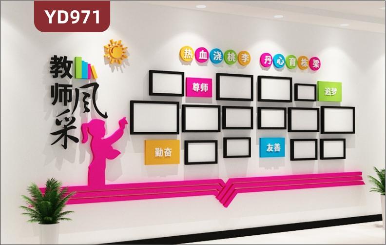 学校文化墙教学理念立体标语墙贴教师风采照片组合装饰墙走廊励志语录展板