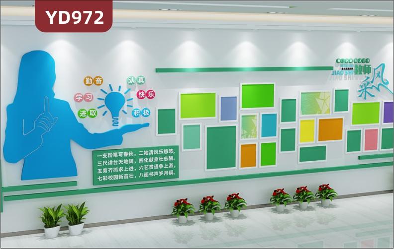 学校文化墙定制小清新风格挂画组合装饰墙优秀教师风采照片展示墙贴