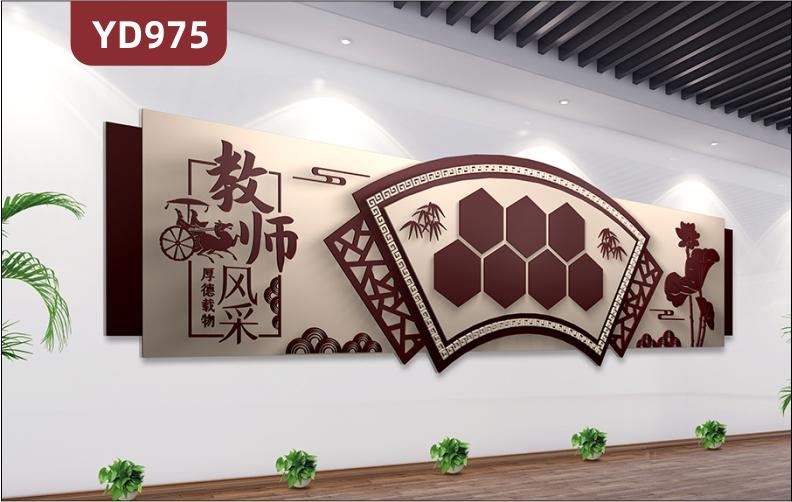 学校文化墙新中式风格扇形装饰墙优秀教师风采荣誉照片墙走廊励志标语墙贴