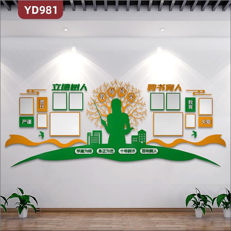 学校文化墙办学理念立体标语墙贴教师风采照片墙走廊教学理念展示墙