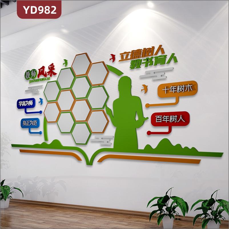 学校文化墙教师品德理念标语墙贴教师风采荣誉照片墙教室励志展板