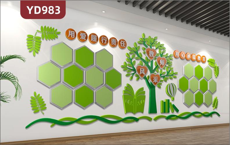 学校文化墙清新绿立体教师风采卡通展示树走廊优秀学生风采照片墙贴