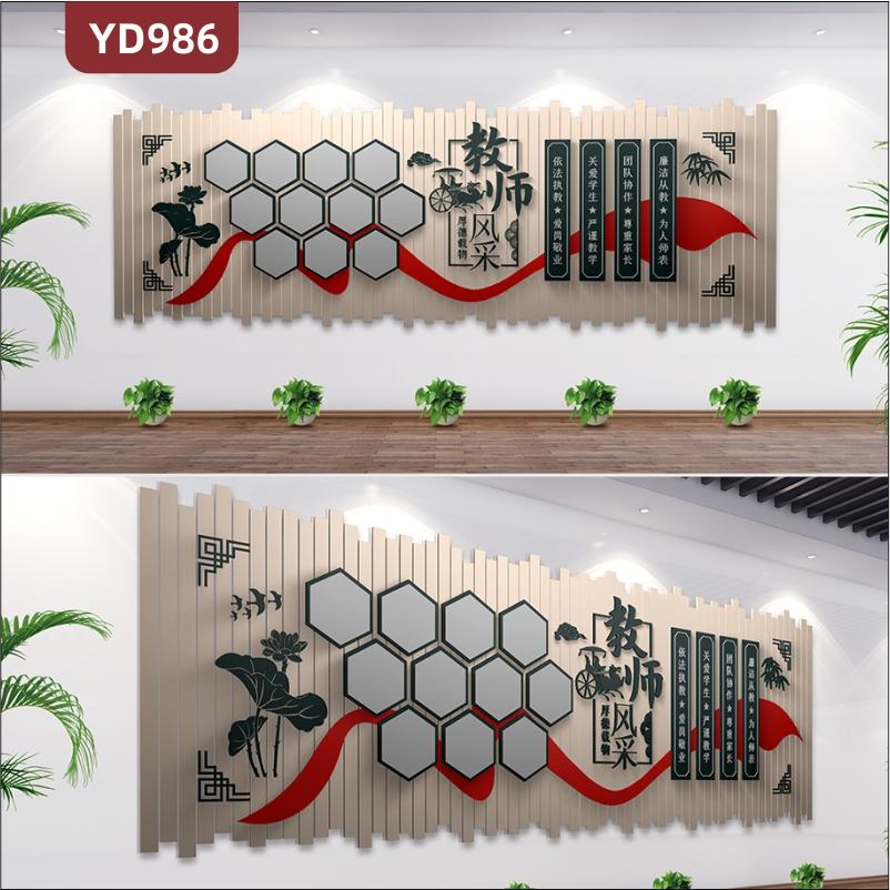 学校文化墙办公室新中式风格装饰墙教师风采照片墙走廊教学理念墙贴