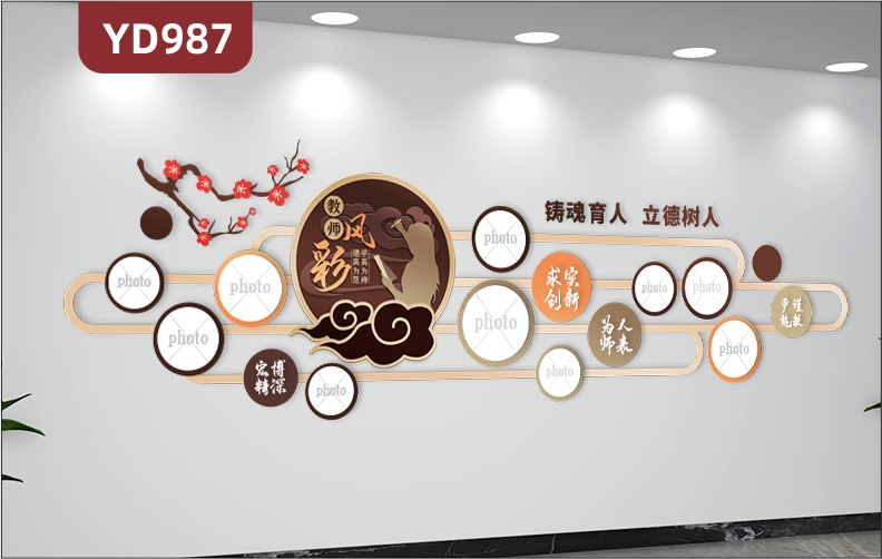 学校文化墙中国风腊梅装饰墙教学理念标语墙贴教师风采照片展示墙