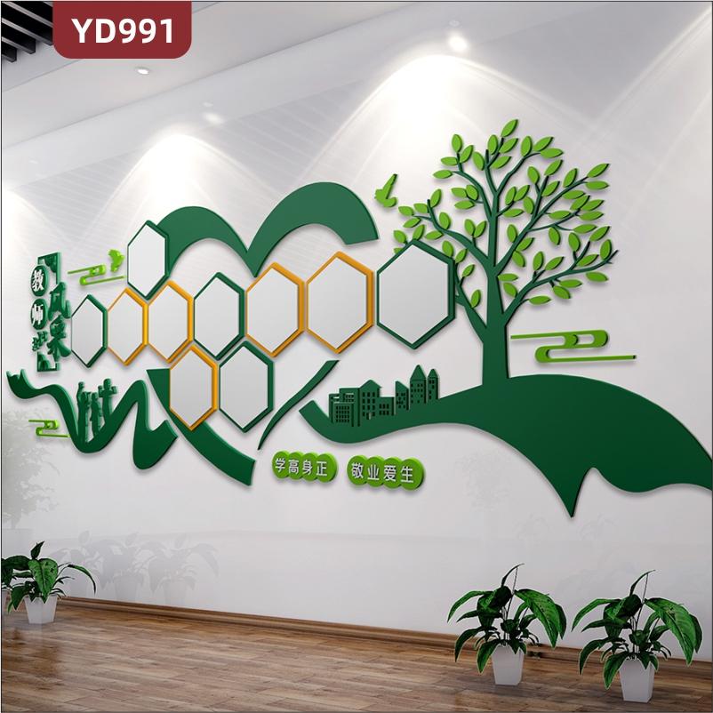 学校文化墙绿色主题教室装饰墙教师风采照片墙走廊励志标语立体墙贴
