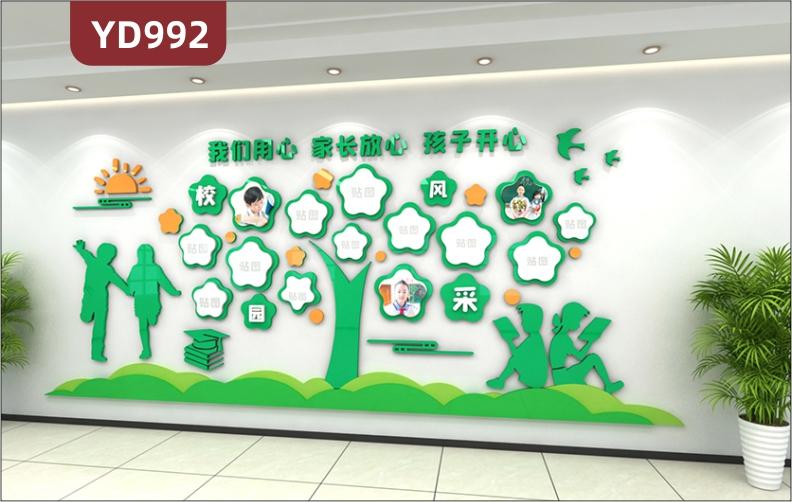 幼儿园文化墙教室五角形组合装饰墙教师风采照片墙办学理念标语墙贴