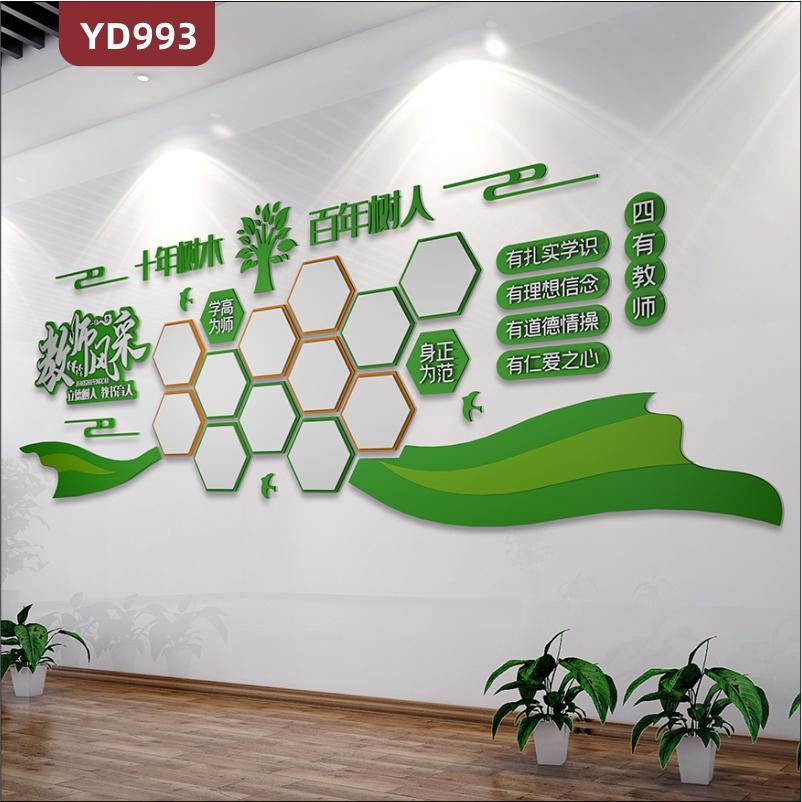 学校文化墙四有教师品德标语展示墙教师风采照片墙教室励志风展板