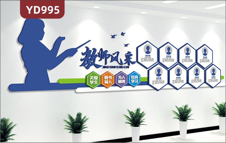 学校文化墙走廊教学理念立体标语墙贴优秀教师风采照片荣誉展示墙