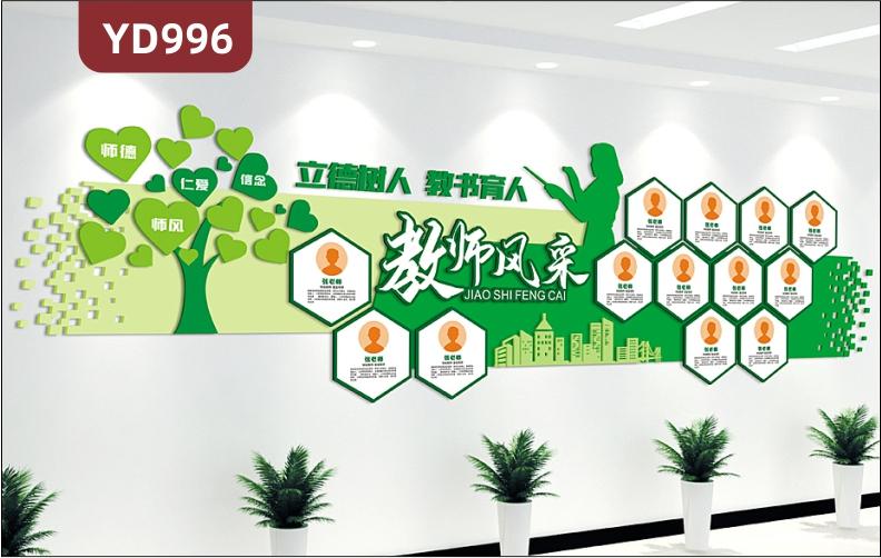 学校文化墙走廊教师风采照片荣誉展示墙贴教学理念标语立体展示树