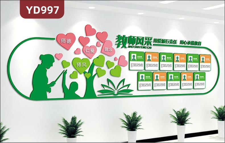 学校文化墙小清新风教学理念标语展示树优秀教师风采照片荣誉墙贴