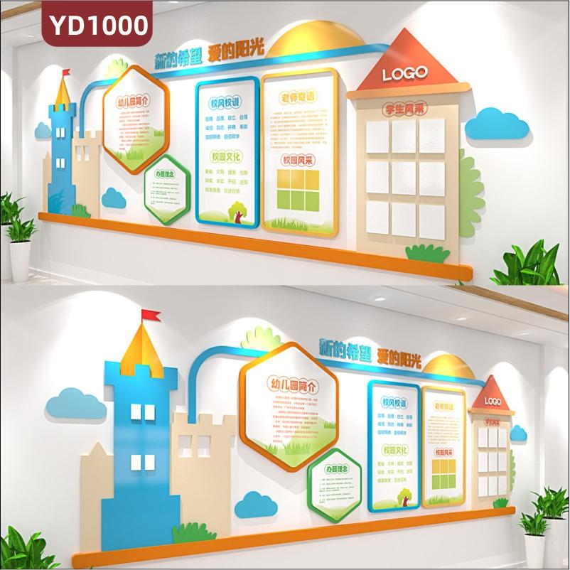 幼儿园文化墙走廊卡通城堡装饰墙校风校训立体墙贴教师风采照片墙